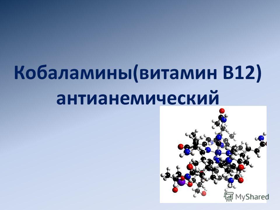 Кобаламины(витамин В12) антианемический