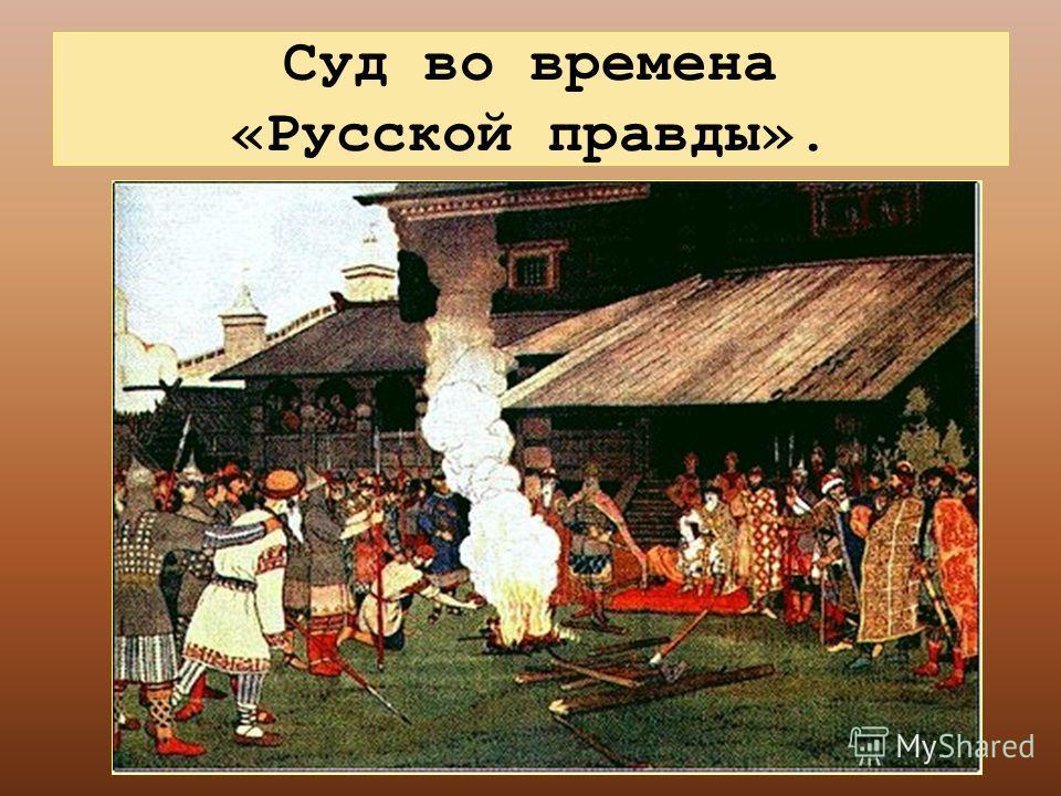 Суд во времена «Русской правды».