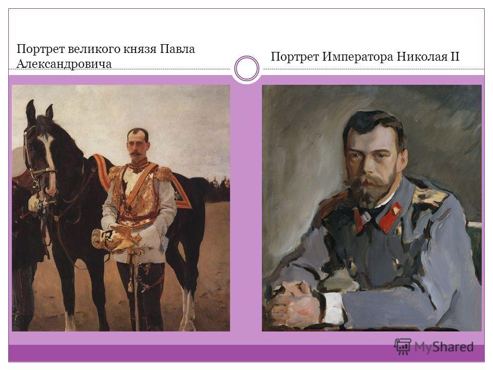 Портрет великого князя Павла Александровича Портрет Императора Николая II