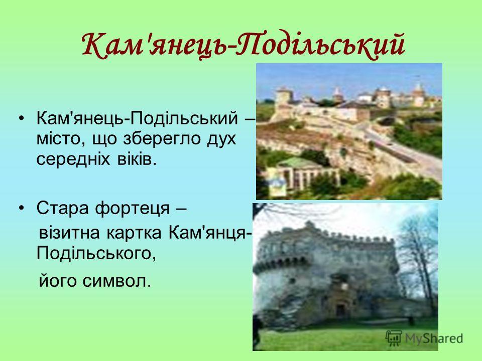 Кам'янець-Подільський Кам'янець-Подільський – місто, що зберегло дух середніх віків. Стара фортеця – візитна картка Кам'янця- Подільського, його символ.