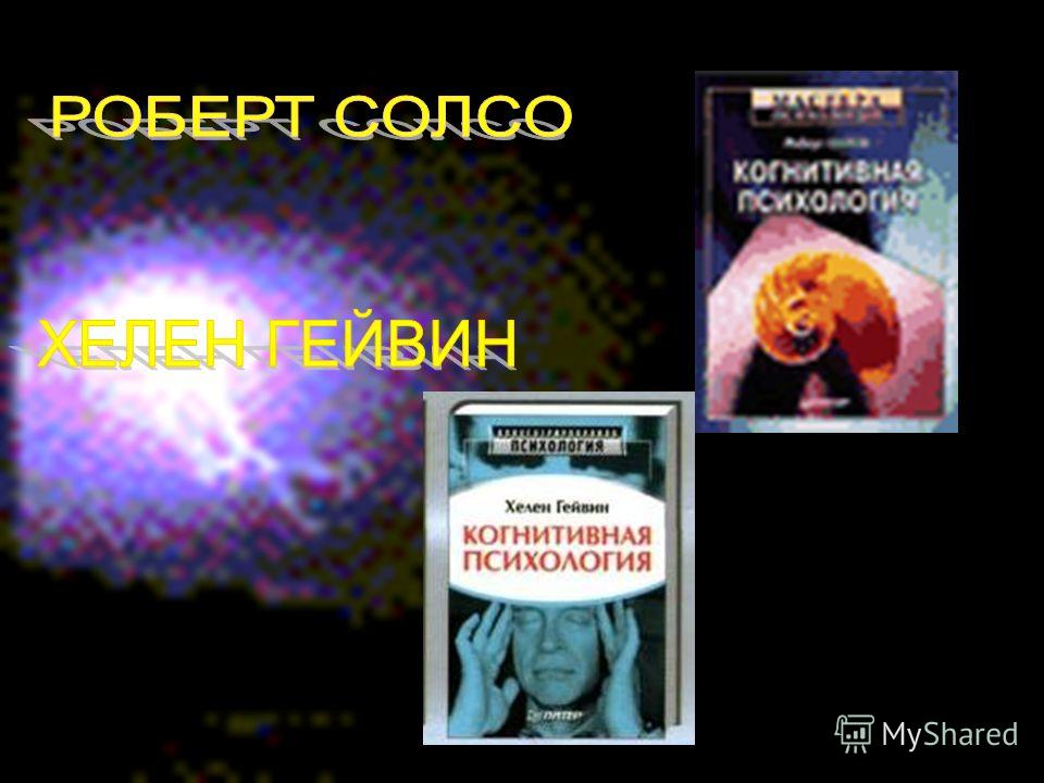 Мнемонические приёмы при изучении грамматики русского языка ГОСУДАРСТВЕНОЕ ОБРАЗОВАТЕЛЬНОЕ УЧРЕЖДЕНИЕ ВЫСШЕГО ПРОФЕССИОНАЛЬНОГО ОБРАЗОВАНИЯ САМАРСКИЙ ГОСУДАРСТВЕННЫЙ УНИВЕРСИТЕТ ПУТЕЙ СООБЩЕНИЯ (СамГУПС) Кафедра «Инженерная педагогика и культура речи