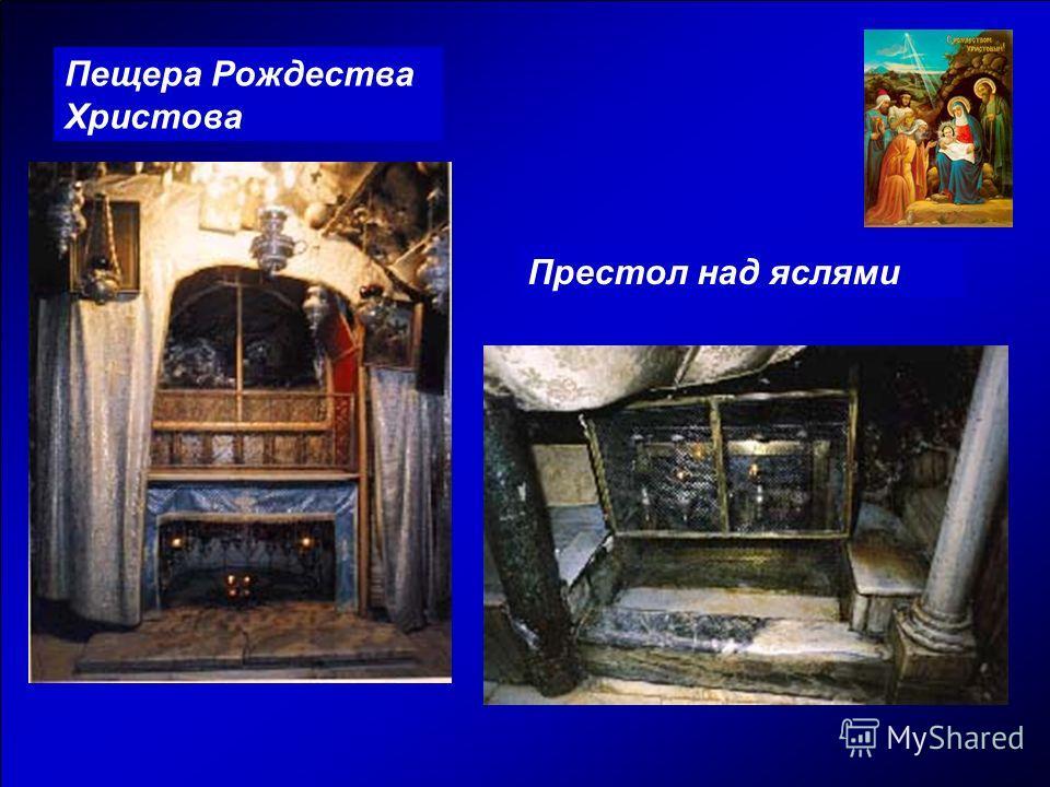 Пещера Рождества Христова Престол над яслями