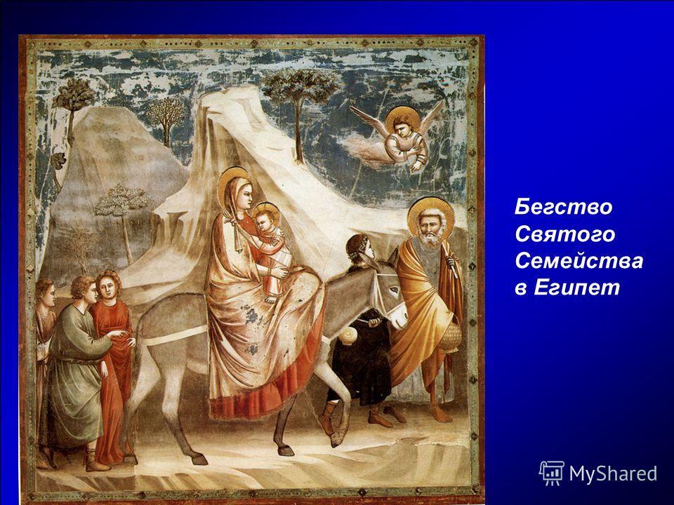 Бегство Святого Семейства в Египет
