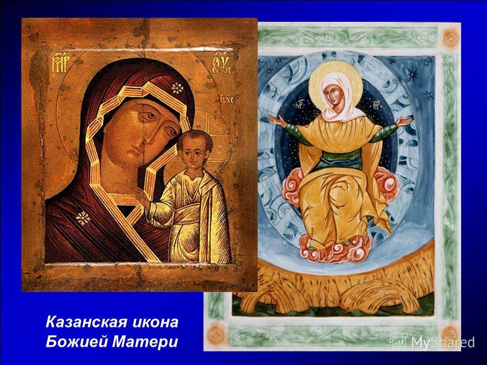 Спорительница хлебов Казанская икона Божией Матери