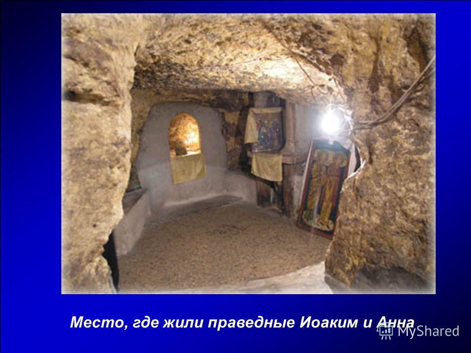 Место, где жили праведные Иоаким и Анна