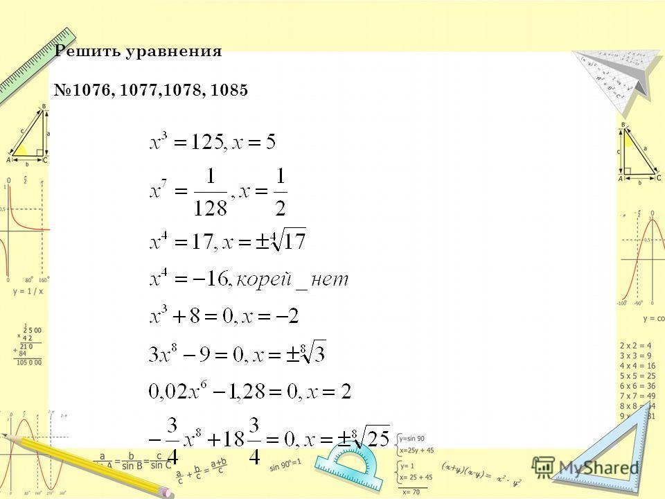 Решить уравнения 1076, 1077,1078, 1085