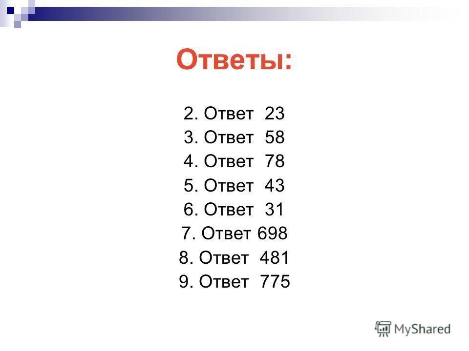 Ответы: 2. Ответ 23 3. Ответ 58 4. Ответ 78 5. Ответ 43 6. Ответ 31 7. Ответ 698 8. Ответ 481 9. Ответ 775