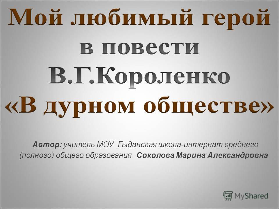 Автор: учитель МОУ Гыданская школа-интернат среднего (полного) общего образования Соколова Марина Александровна