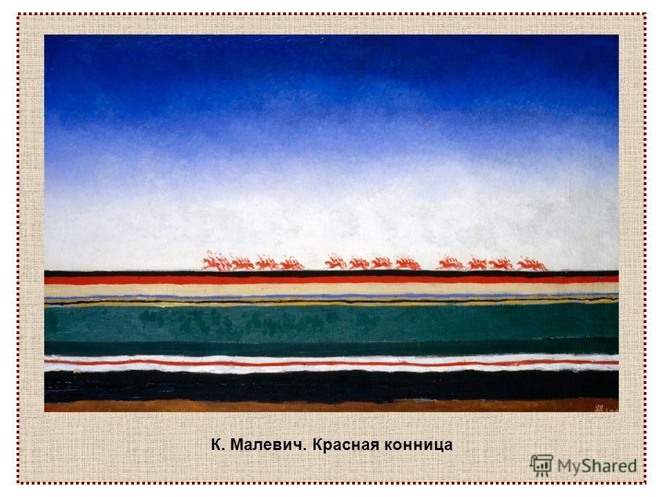 К. Малевич. Красная конница