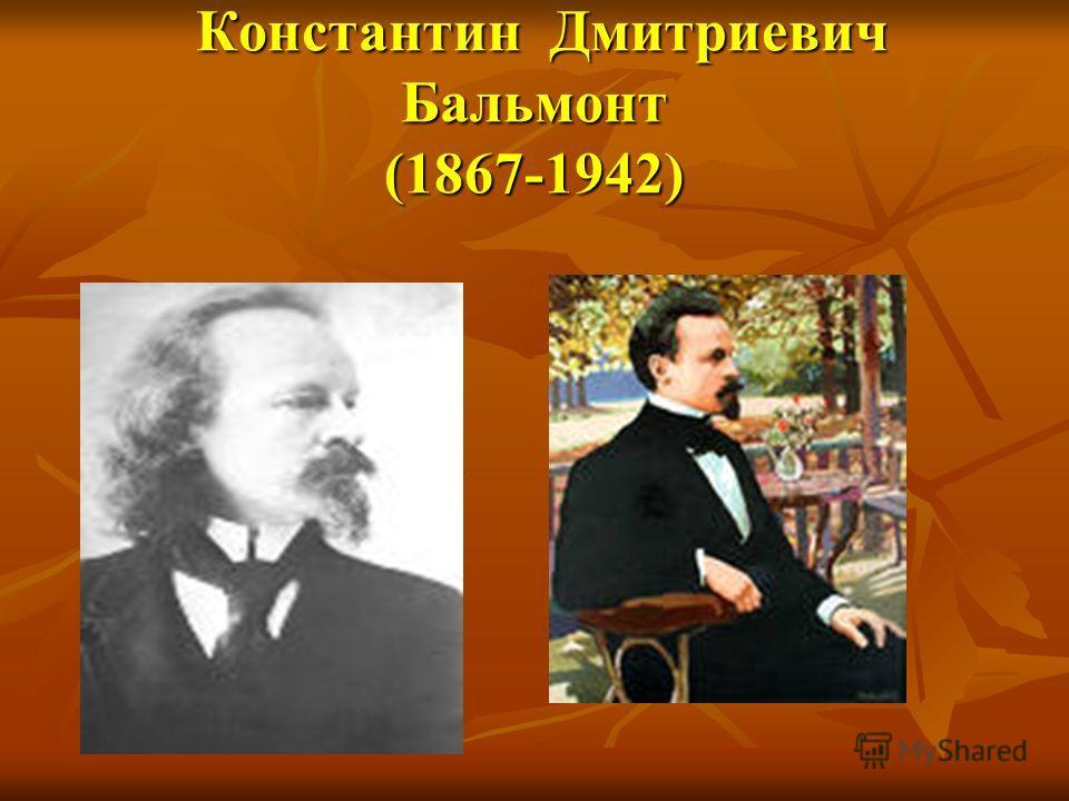 Константин Дмитриевич Бальмонт (1867-1942) Константин Дмитриевич Бальмонт (1867-1942)
