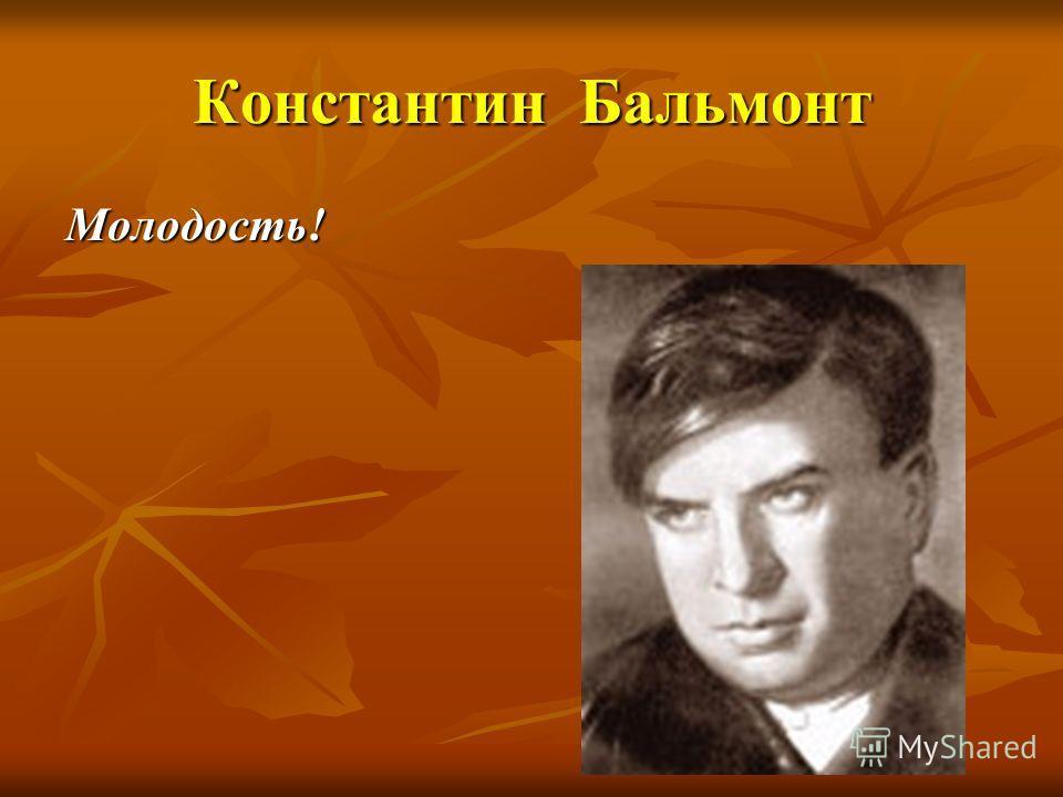 Константин Бальмонт Молодость!