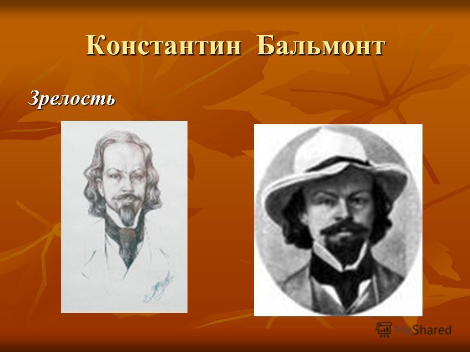 Константин Бальмонт Зрелость