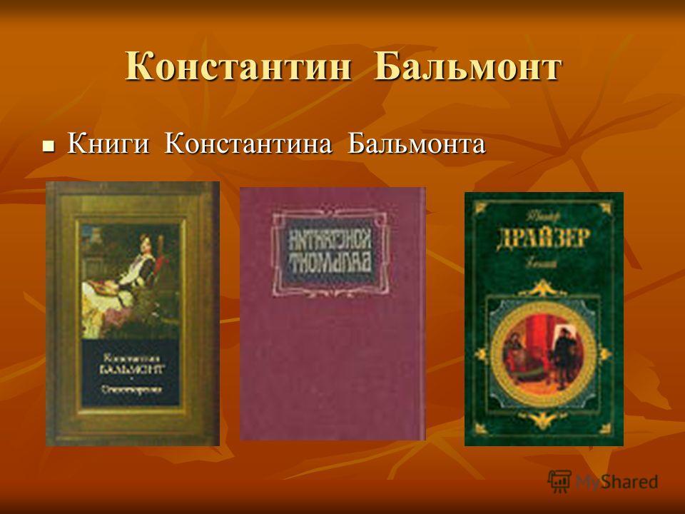 Константин Бальмонт Книги Константина Бальмонта Книги Константина Бальмонта