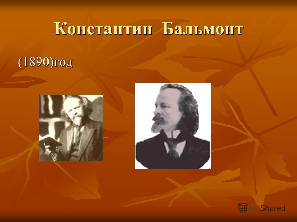 Константин Бальмонт (1890)год