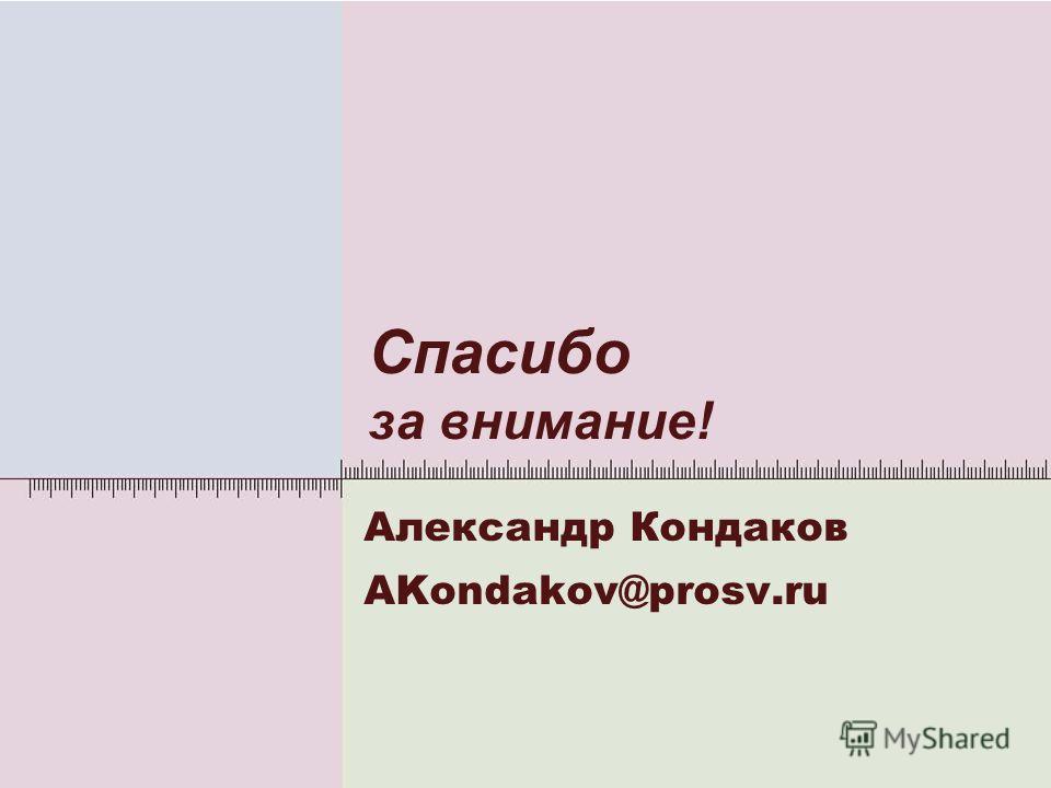 Спасибо за внимание! Александр Кондаков АKondakov@prosv.ru