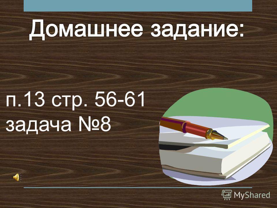 п.13 стр. 56-61 задача 8