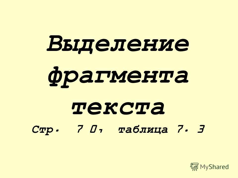 Выделение фрагмента текста Стр. 7 0, таблица 7. 3