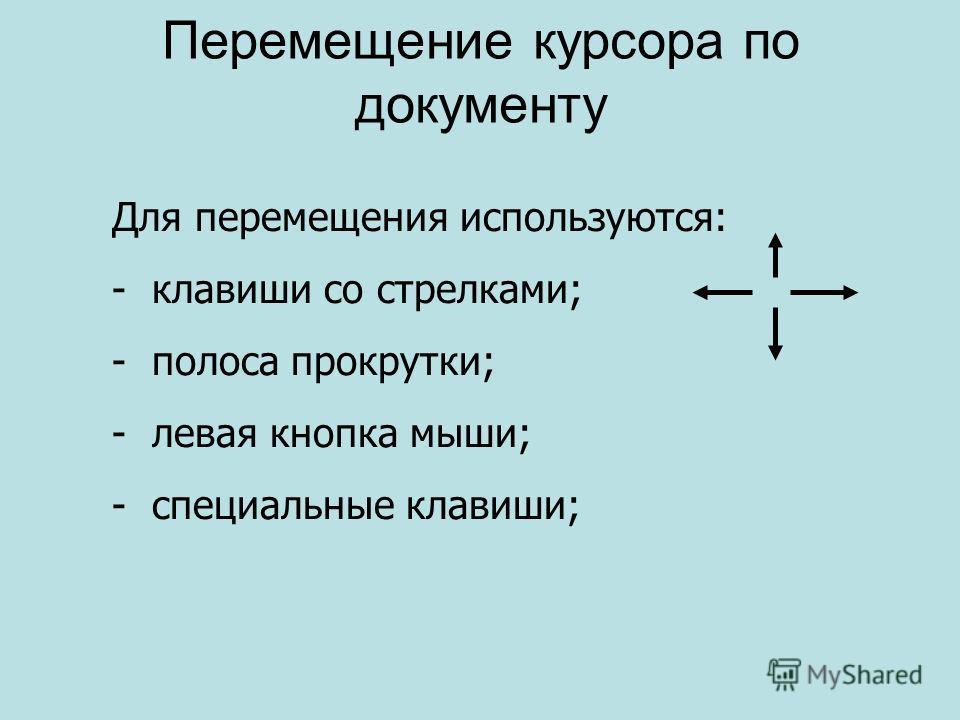 Для перемещения используются: - клавиши со стрелками; - полоса прокрутки; - левая кнопка мыши; - специальные клавиши; Перемещение курсора по документу