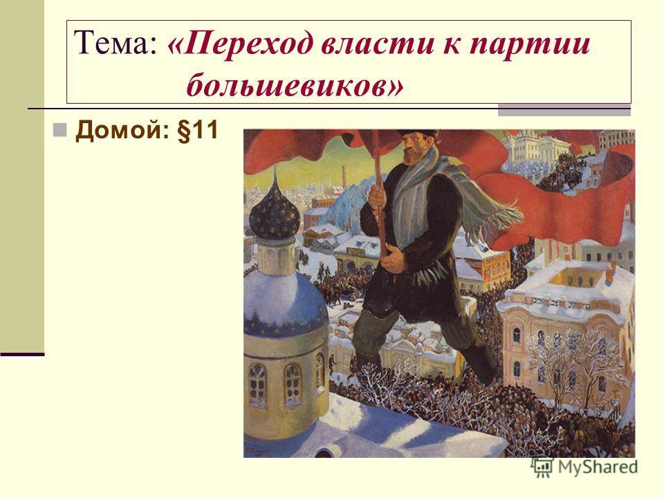 Тема: «Переход власти к партии большевиков» Домой: §11