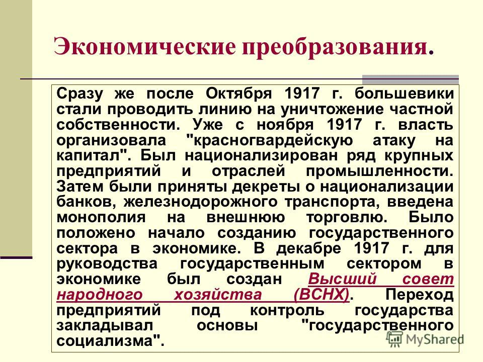 Экономические преобразования. Сразу же после Октября 1917 г. большевики стали проводить линию на уничтожение частной собственности. Уже с ноября 1917 г. власть организовала