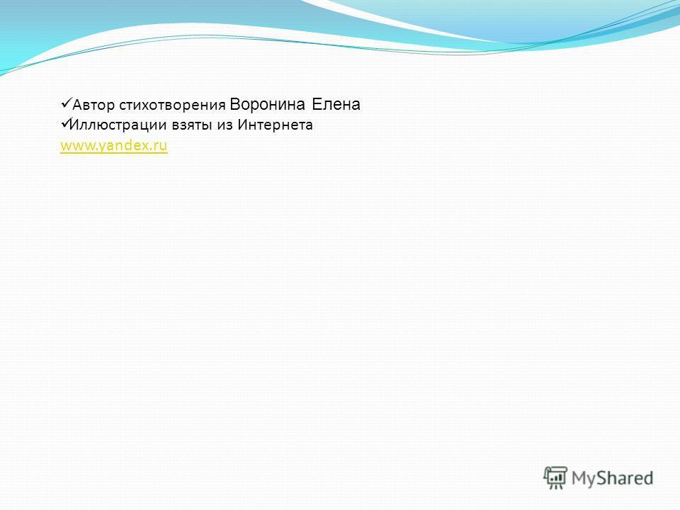 Автор стихотворения Воронина Елена Иллюстрации взяты из Интернета www.yandex.ru