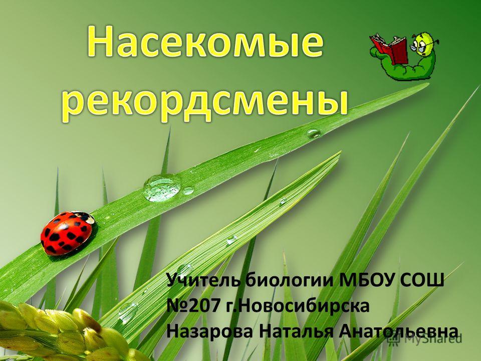 Учитель биологии МБОУ СОШ 207 г.Новосибирска Назарова Наталья Анатольевна