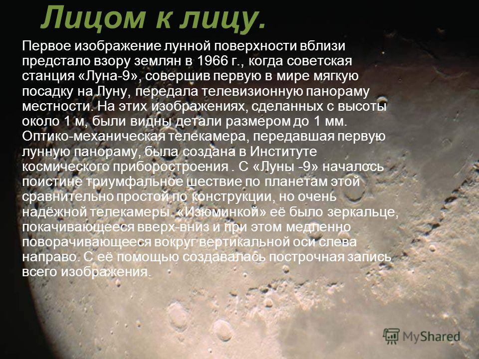 А что на «затылке»? Луна всегда повёрнута к Земле одной и той же стороной, так называемым видимым полушарием. Обратную сторону с Земли не видно. Это потому, что Луна делает 1 оборот вокруг Земли точно за такое же время, за которое она делает 1 поворо