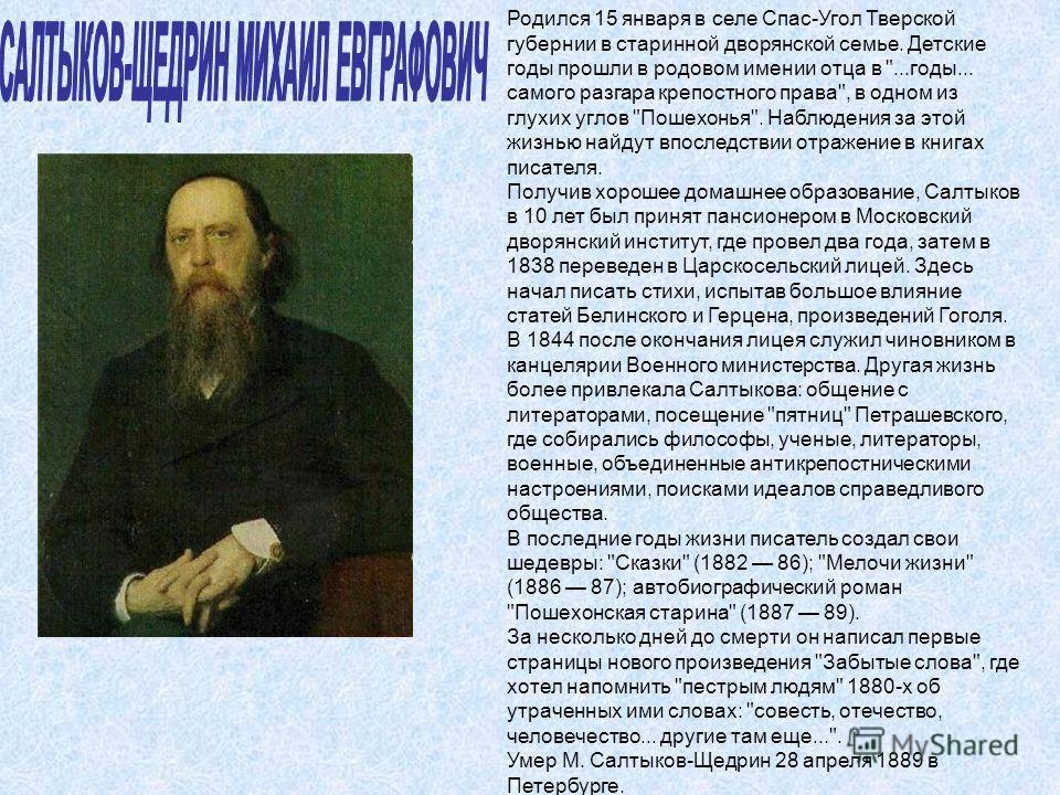 Родился 15 января в селе Спас-Угол Тверской губернии в старинной дворянской семье. Детские годы прошли в родовом имении отца в