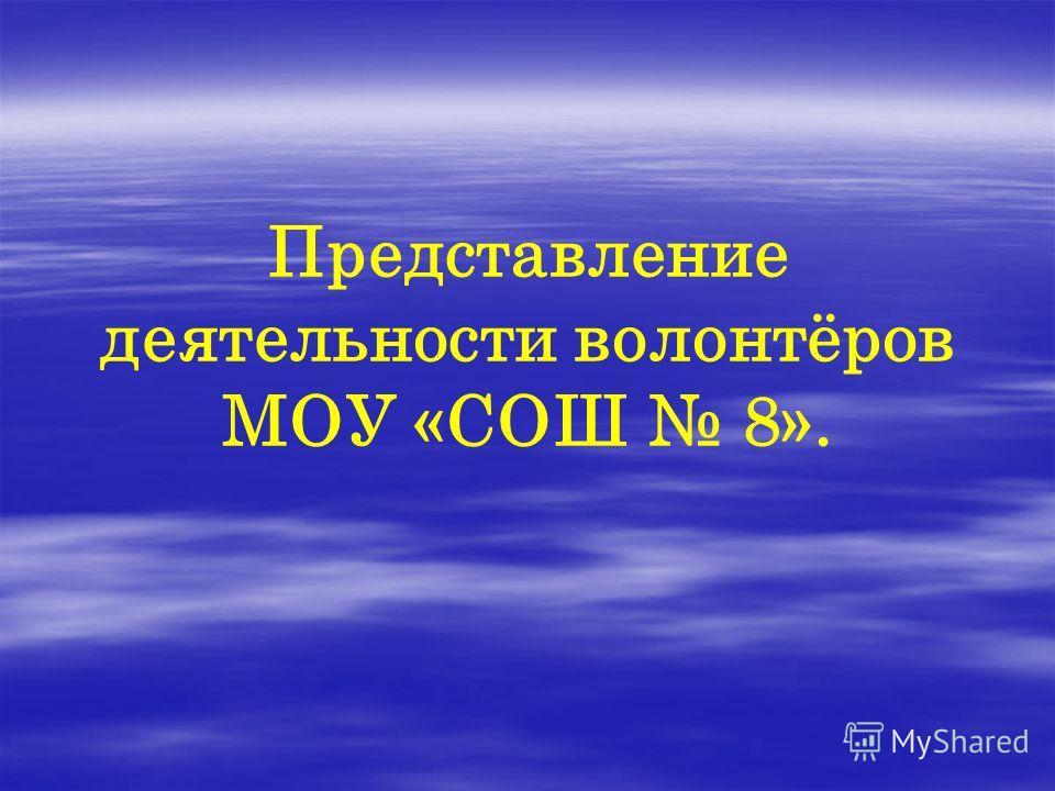Представление деятельности волонтёров МОУ «СОШ 8».