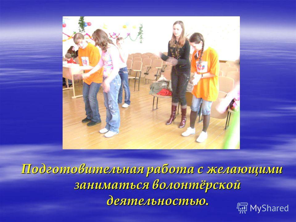 Подготовительная работа с желающими заниматься волонтёрской деятельностью.