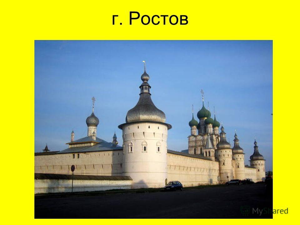г. Ростов