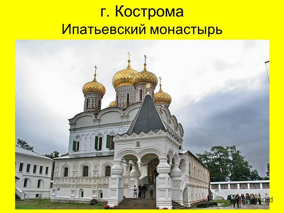 г. Кострома Ипатьевский монастырь