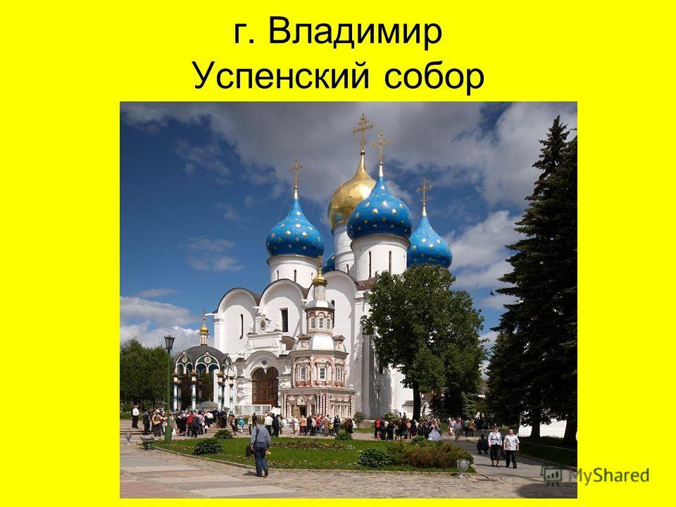 г. Владимир Успенский собор