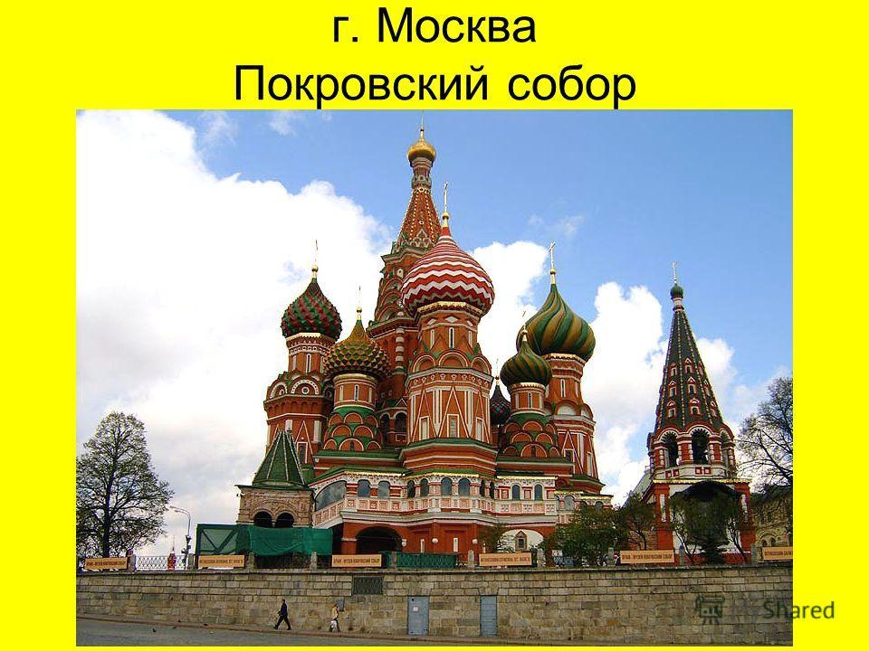г. Москва Покровский собор