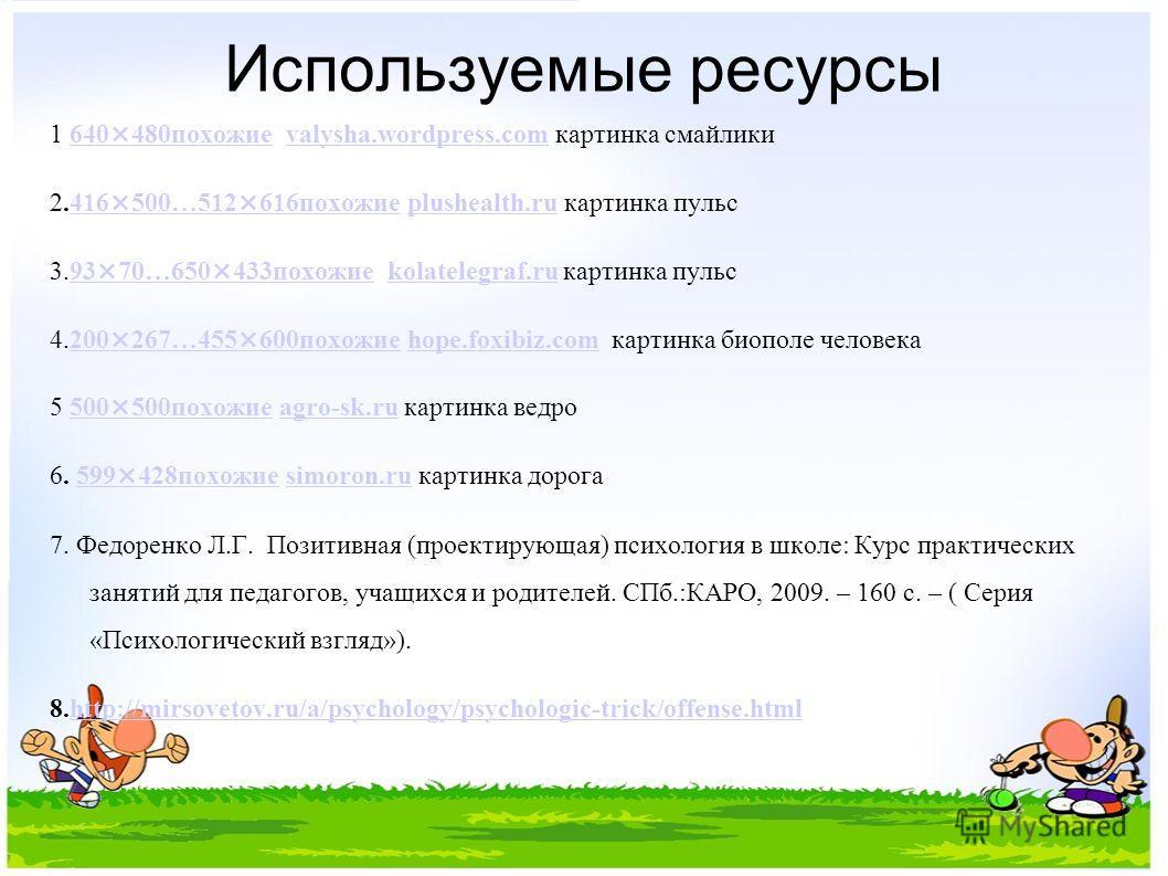 Используемые ресурсы 1 640×480похожие valysha.wordpress.com картинка смайлики640×480похожиеvalysha.wordpress.com 2.416×500…512×616похожие plushealth.ru картинка пульс416×500…512×616похожиеplushealth.ru 3.93×70…650×433похожие kolatelegraf.ru картинка