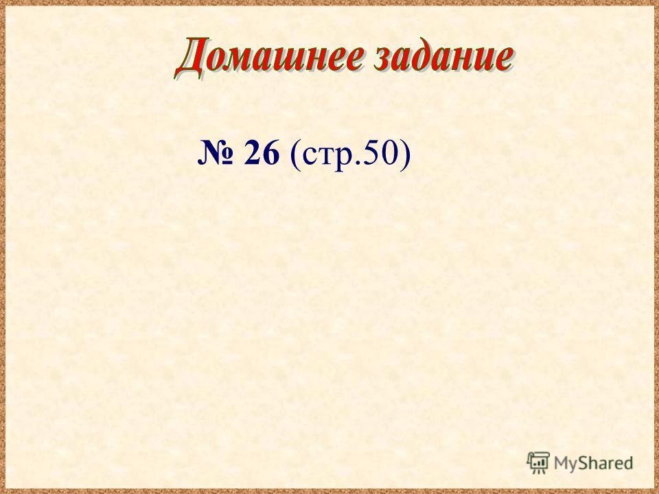 26 (стр.50)