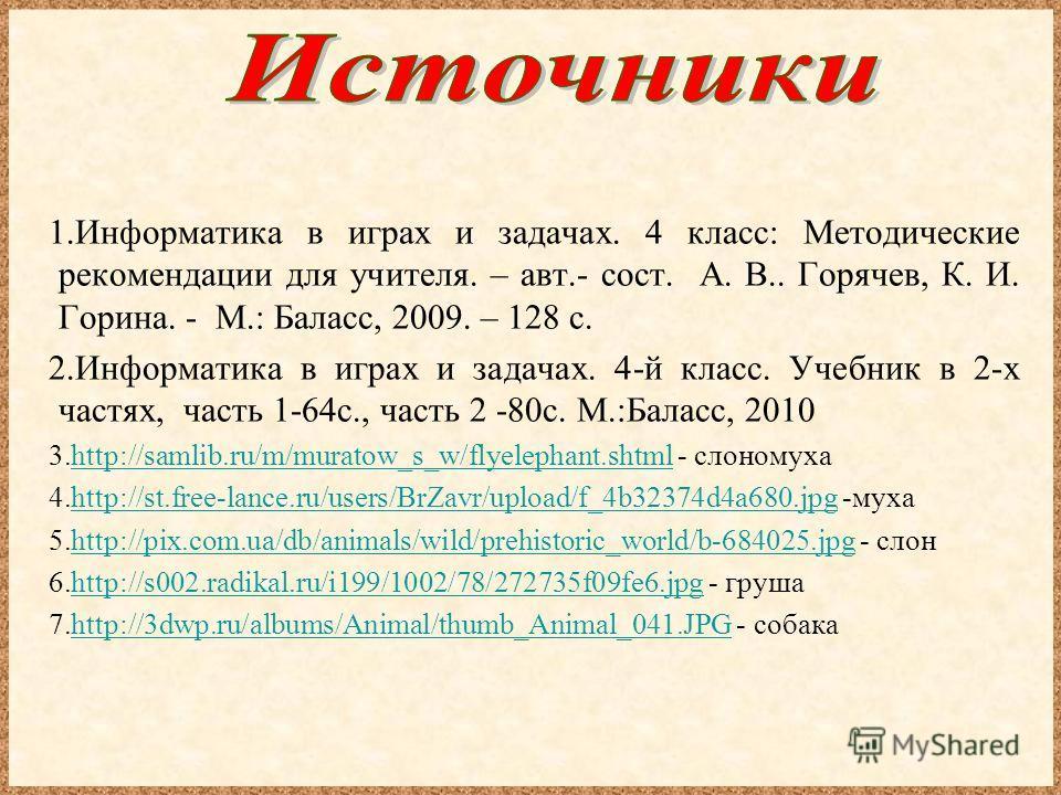 Информатика 4 класс горячев методические рекомендации скачать бесплатно