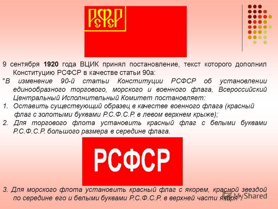 9 сентября 1920 года ВЦИК принял постановление, текст которого дополнил Конституцию РСФСР в качестве статьи 90а: