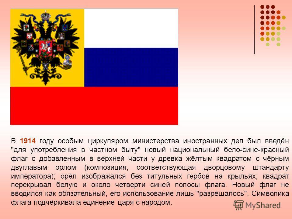 В 1914 году особым циркуляром министерства иностранных дел был введён