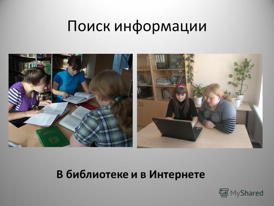 Поиск информации В библиотеке и в Интернете