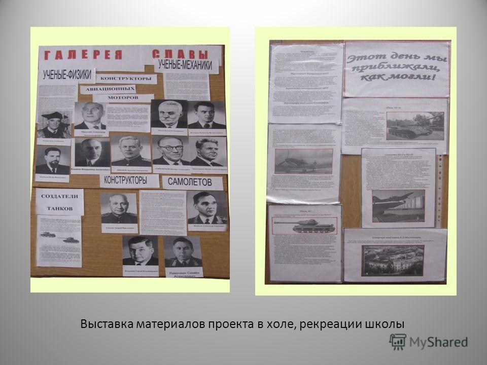 Выставка материалов проекта в холе, рекреации школы