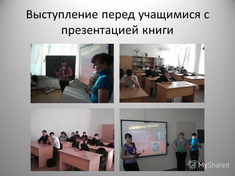 Выступление перед учащимися с презентацией книги