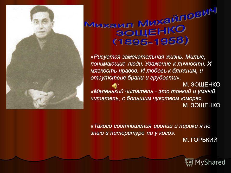 Михаил зощенко перед восходом солнца скачать fb2
