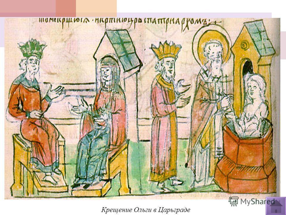 Крещение Ольги в Царьграде