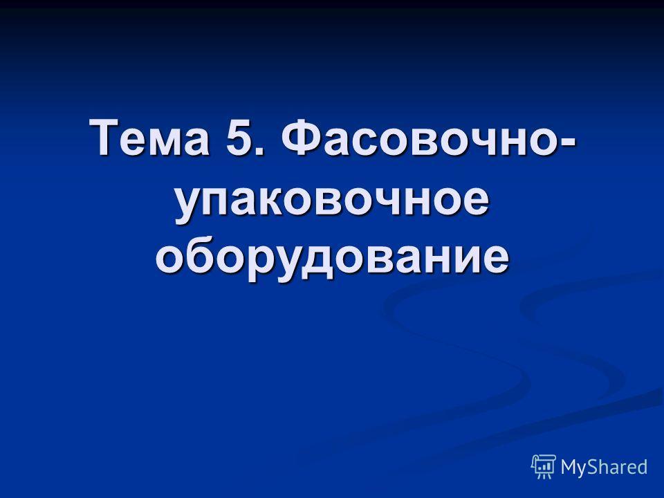 Тема 5. Фасовочно- упаковочное оборудование