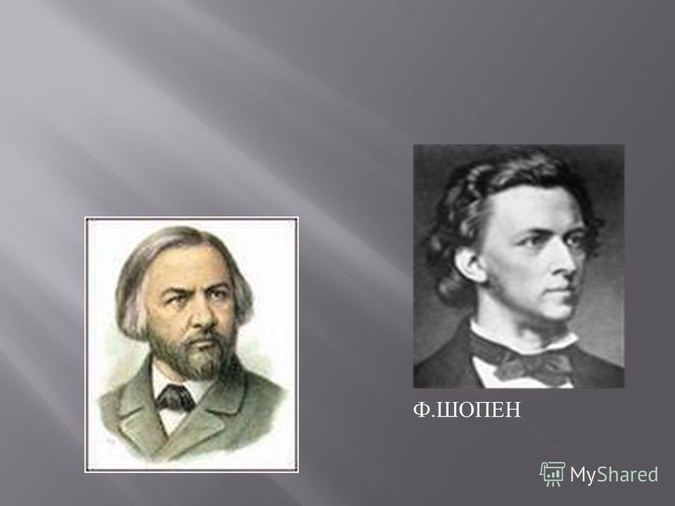 М. И. ГЛИНКА Ф. ШОПЕН