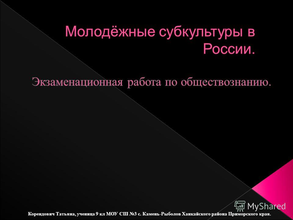 Корендович Татьяна, ученица 9 кл МОУ СШ 3 с. Камень-Рыболов Ханкайского района Приморского края.