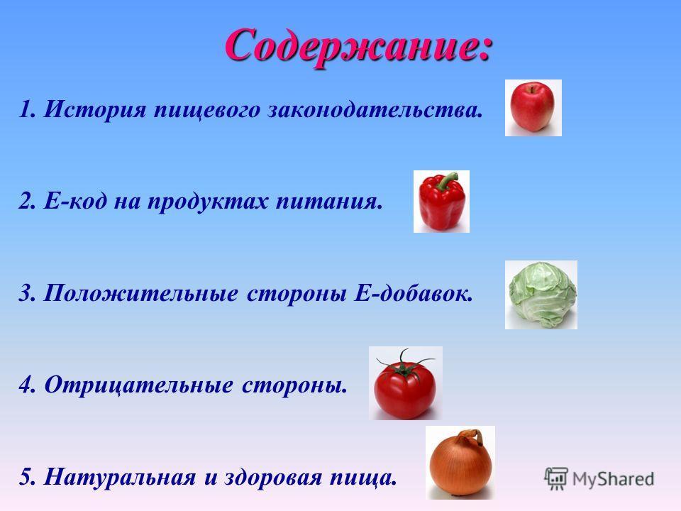 Содержание: 1. История пищевого законодательства. 2. Е-код на продуктах питания. 3. Положительные стороны Е-добавок. 4. Отрицательные стороны. 5. Натуральная и здоровая пища.