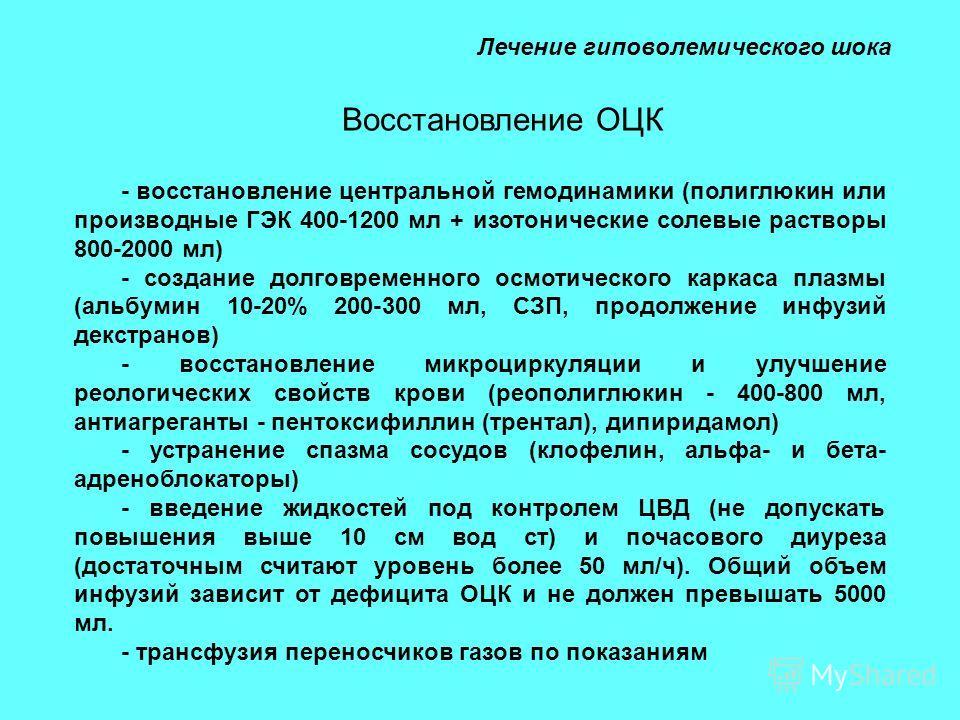 Лечение гиповолемического шока Восстановление ОЦК - восстановление центральной гемодинамики (полиглюкин или производные ГЭК 400-1200 мл + изотонические солевые растворы 800-2000 мл) - создание долговременного осмотического каркаса плазмы (альбумин 10