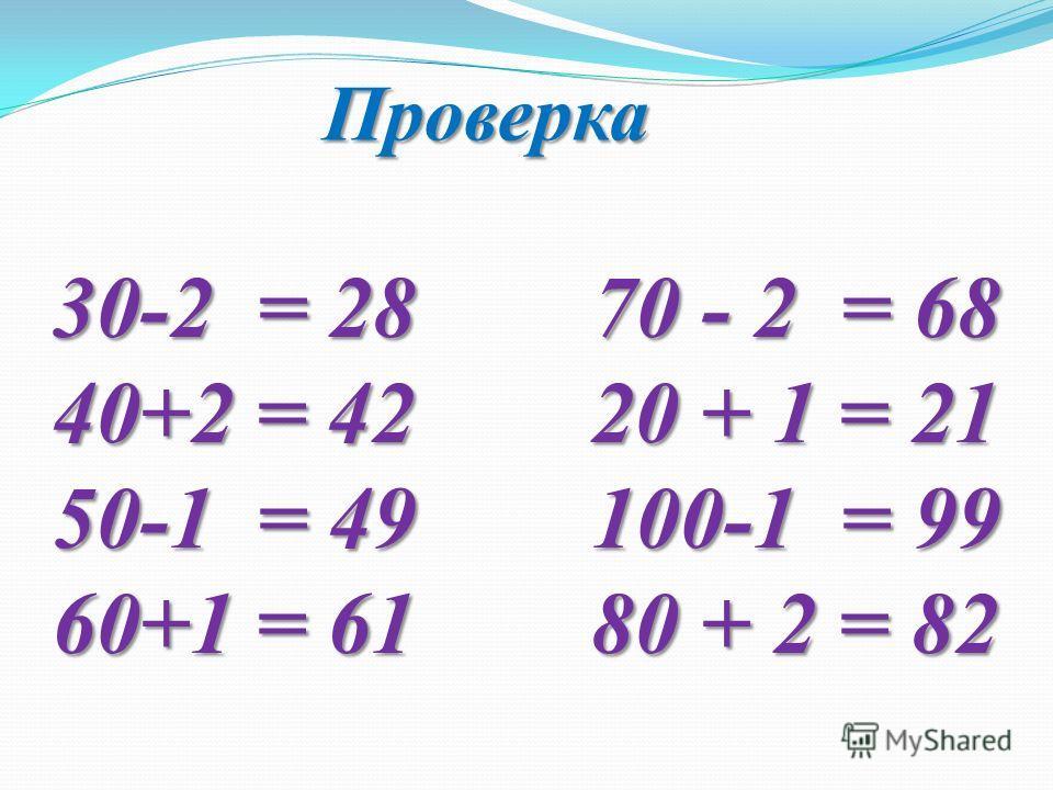 Проверка 30-2 = 28 70 - 2 = 68 40+2 = 42 20 + 1 = 21 50-1 = 49 100-1 = 99 60+1 = 61 80 + 2 = 82
